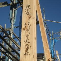 紀州山長商店の立派な3構造材による木材は千葉県我孫子市の青山都市建設まで!3