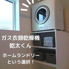 洗濯機+ガス衣類乾燥機で、ホームランドリーを実現!北欧デザイン規格住宅TRETTIO GRAD(トレッティオグラード)