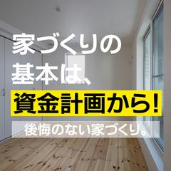 後悔のない家を建てる第一歩 注文住宅を建てるなら、まずは資金計画から始めましょう